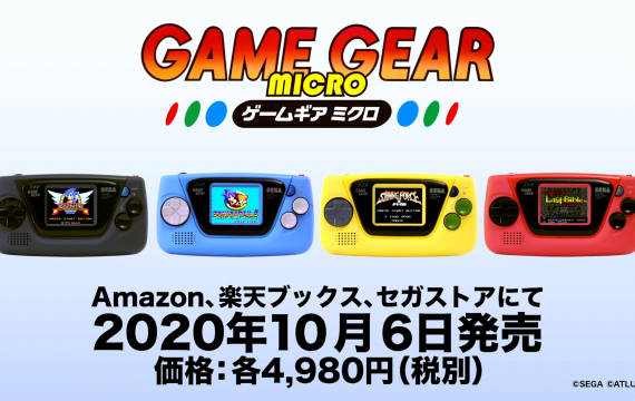 game-gear-micro
