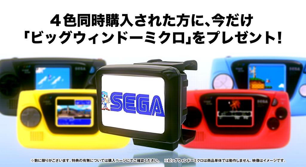 Sega geeft een gratis vergrootglas weg aan wie er vier besteld